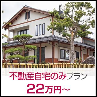 不動産自宅のみプラン 20万円〜