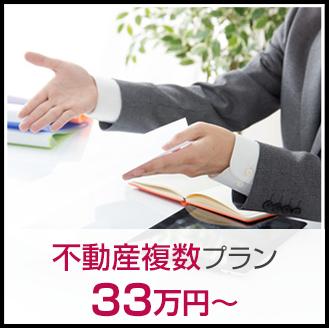 不動産複数プラン 30万円〜