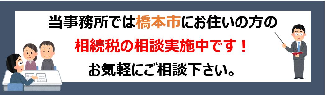 橋本市で相続税の相談